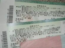 あゆ好き2号のあゆバカ日記-ABLスーパーアリーナチケ