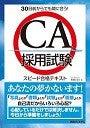 キャビンアテンダント(客室乗務員)絶対合格法ブログ!美槻はるか☆CA就活アドバイザー