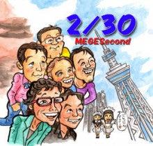 ずうとるびオフィシャルファンサイトのブログ-MEGE『2/30』