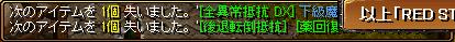 RELI姫のおてんば日記-下級DX