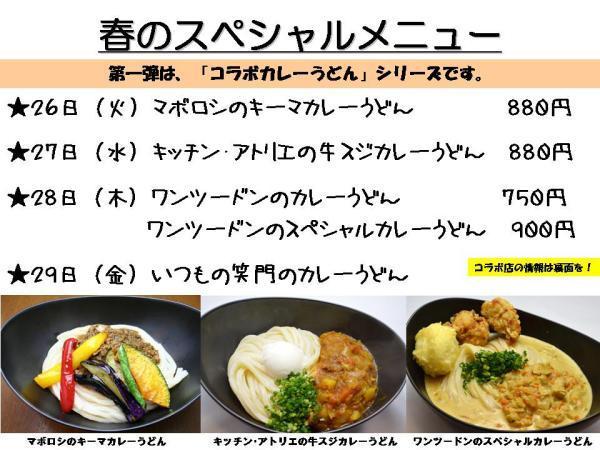 $讃岐うどん屋奮闘記 笑門(わらかど)