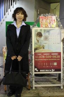 神戸トータルビューティーオーナーズ倶楽部*MIYABI*のブログ-3/25水野様看板