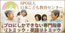 英語リトミック&英語でピアノ~阪神間出張レッスン専門Melody's~