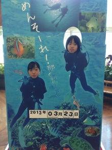 福岡29歳新米ママのブログ。☆・:*:沖縄で子育て*:.☆-IMG_6148.jpg