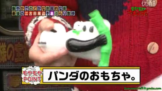 kazukunの神出鬼没-パンダのおもちゃ