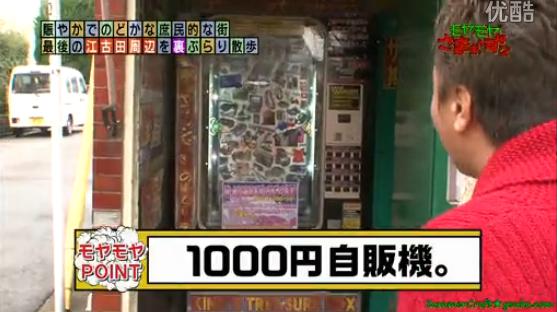 kazukunの神出鬼没-江古田 1000円自販機