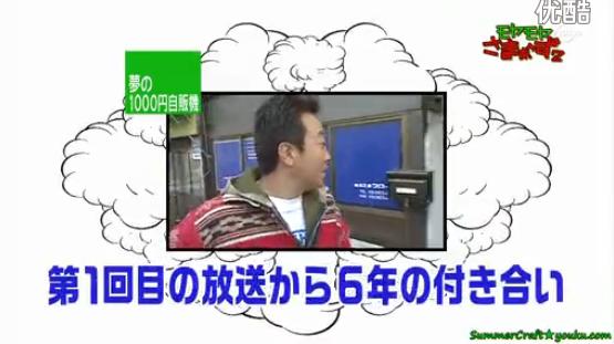 kazukunの神出鬼没-6年以上の付き合い