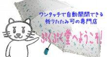 韓国雑貨・折りたたみ傘専門店:福々堂Puku Puku-Dou