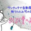 ぷくぷく堂もTwit…