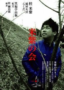 桂米紫のブログ-チラシ15.jpg
