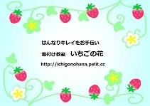 はんなりキレイをお手伝い・着付け教室 いちごの花のブログ