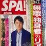週刊SPA!4/2号…