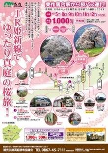 湯原温泉観光情報 元禄旅籠油屋 俚楽栖 (りらっくす)ブログ
