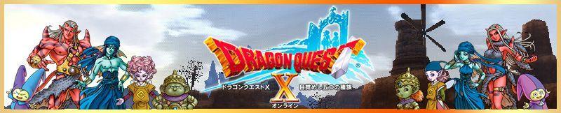 ドラゴンクエスト10オンライン・攻略ブログ