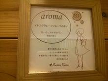 アナウンサーでセラピスト yukie の smily days                   ~周南市アロマのお店 Aroma drops~ -IMG04775.jpg