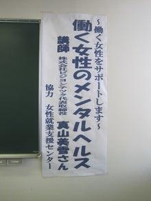 社長は元キャビンアテンダント-ぴゅあ富士 男女参画推進センター