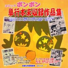 コミックボンボン同窓会-コミックボンボン 単行本未収録作品集