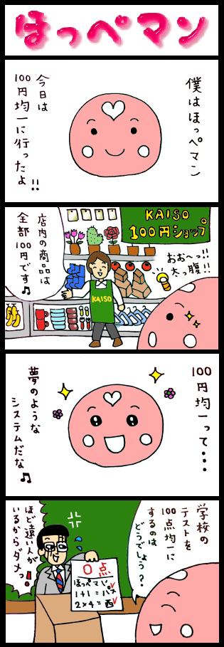 PIGMYANオフィシャルブログ「わくわくピグミャンランド」Powered by Ameba-hm88