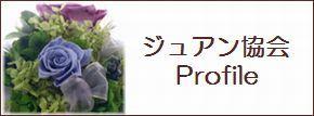 プリザーブドフラワージュアン協会のブログ