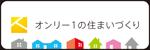 $Only-Oneの住まいづくり-カネタ建設-カネタ建設 メッセージボード2