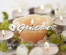 グラース★アロマのブログ-リンクバナー