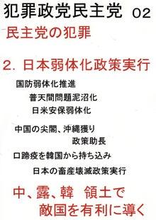 日本人の進路-犯罪政党民主党02