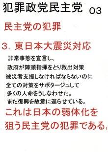 日本人の進路-犯罪政党民主党03