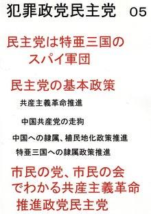 日本人の進路-犯罪政党民主党05