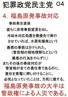 日本人の進路-犯罪政党民主党04
