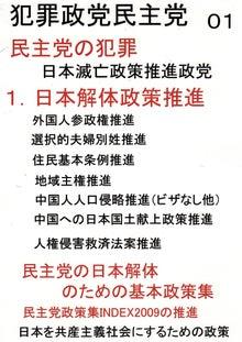 日本人の進路-犯罪政党民主党01