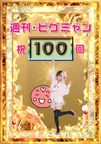 PIGMYANオフィシャルブログ「わくわくピグミャンランド」Powered by Ameba-100