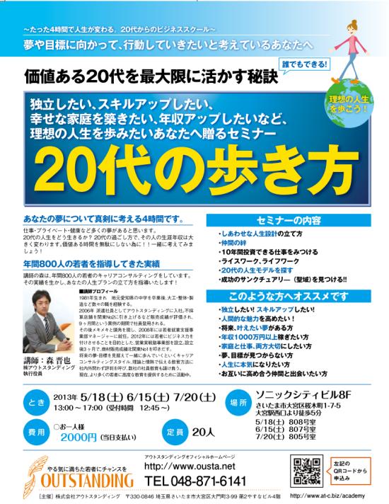 若者のアウトスタンディングな力で埼玉県を活性化!!