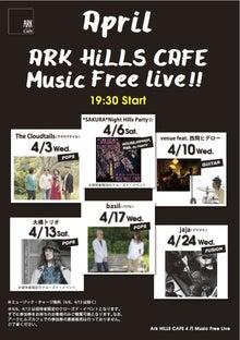 $ARK HiLLS CAFE スタッフBlog