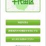 東京23区の災害情報…