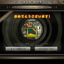 BOX開けてみた! …