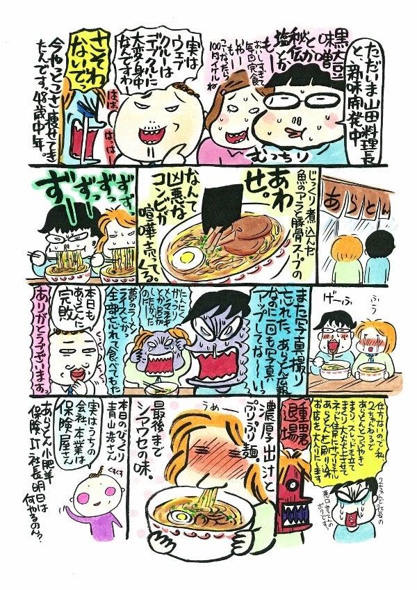 西原理恵子&青山浩のズバット人生相談室(仮)-33_02