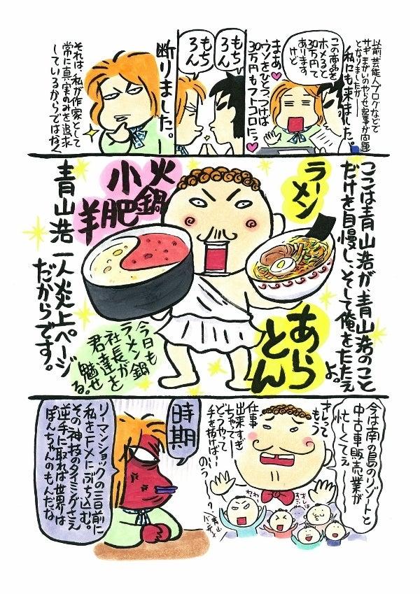 西原理恵子&青山浩のズバット人生相談室(仮)-33_01