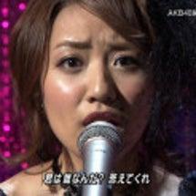 AKB48、高橋みな…