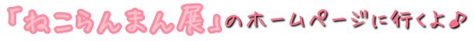$【ねこらんまんぎゃらりぃ】の元店番日記-ねこらんまん展