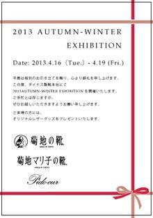 菊地の靴のブログ