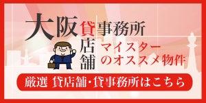 $大阪 貸店舗・貸事務所マイスターのおすすめ物件ブログ
