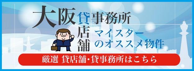 大阪 貸店舗・貸事務所マイスターのおすすめ(居抜き・テナント)物件