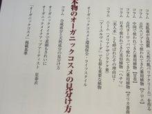 「自分らしさ」をメイクで表現!!オーガニックコスメでキレイ♪プロの技、教えちゃいます!! メイクレッスン@さいたま&表参道-コラム3
