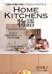 インテリアBOOK :: HOME KITCHENS-E-BOOK表紙