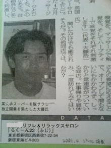 新宿で肩こり解消するなら 創業13年目 らくーん22の癒し王ふじへ