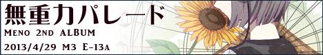 メノコト-バナー(大)