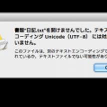 Macでファイルが開…