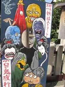 DAISY*DIARY-モノノケ市1