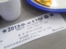 $会津高原たかつえ|TAKATSUEスタッフブログ☆Takatsue's Back door-たかつえ|2013ふぁいなる@南郷スキー場④