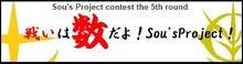 $Sou's Project Ver.Ju-第5回